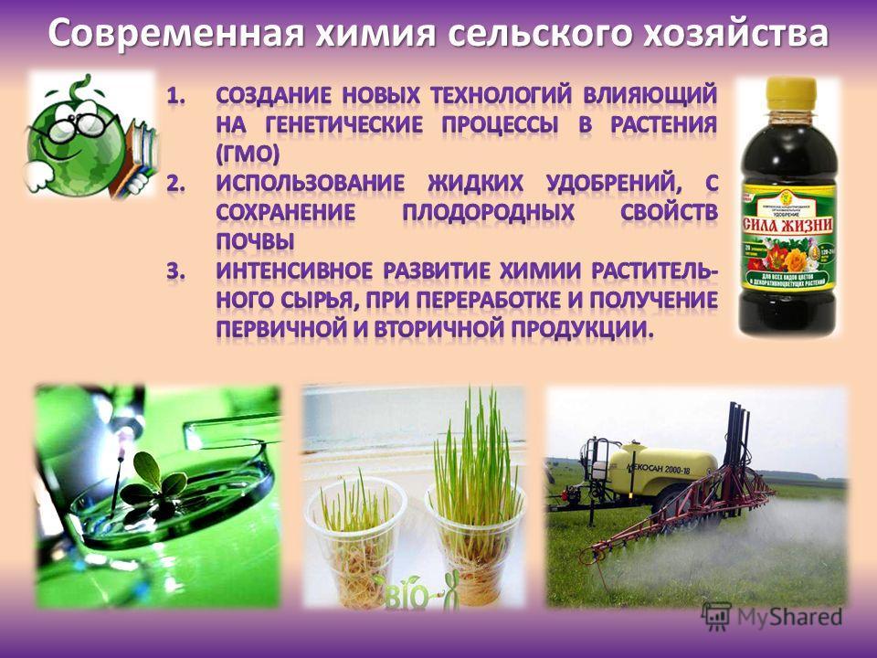 Современная химия сельского хозяйства