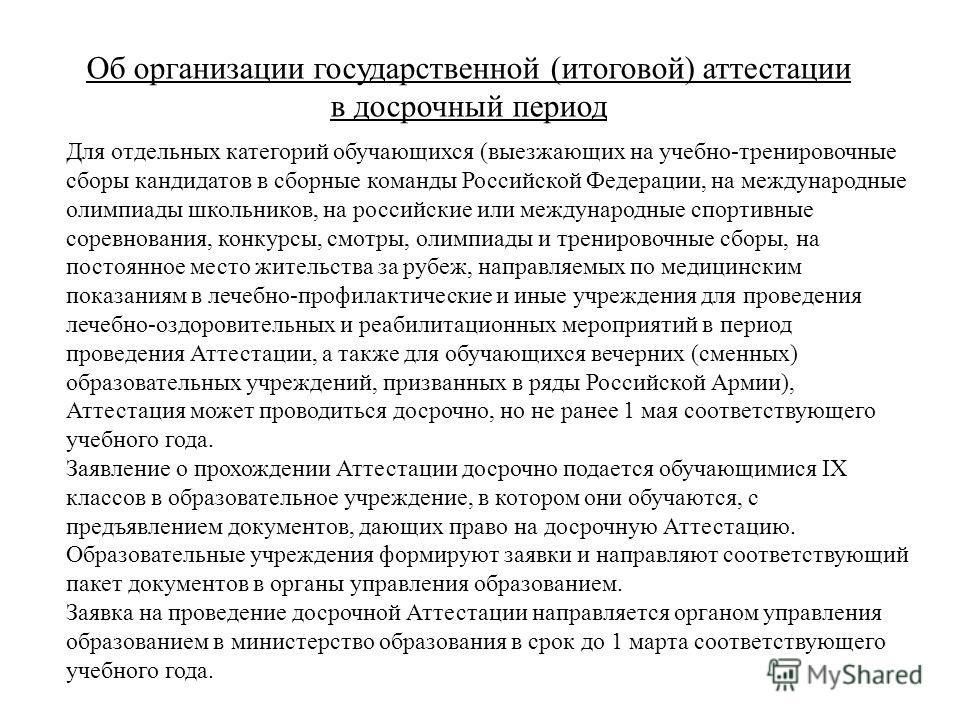 Об организации государственной (итоговой) аттестации в досрочный период Для отдельных категорий обучающихся (выезжающих на учебно-тренировочные сборы кандидатов в сборные команды Российской Федерации, на международные олимпиады школьников, на российс