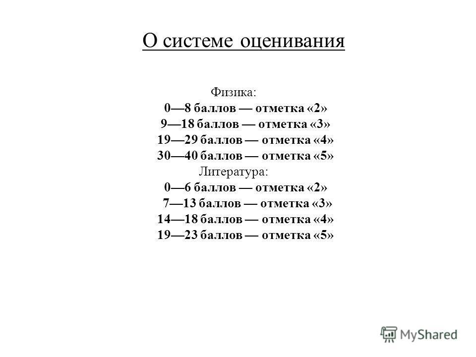 О системе оценивания Физика: 08 баллов отметка «2» 918 баллов отметка «3» 1929 баллов отметка «4» 3040 баллов отметка «5» Литература: 06 баллов отметка «2» 713 баллов отметка «3» 1418 баллов отметка «4» 1923 баллов отметка «5»