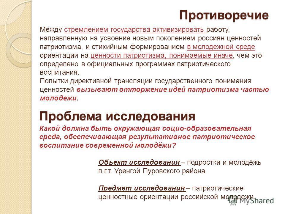 Между стремлением государства активизировать работу, направленную на усвоение новым поколением россиян ценностей патриотизма, и стихийным формированием в молодежной среде ориентации на ценности патриотизма, понимаемые иначе, чем это определено в офиц