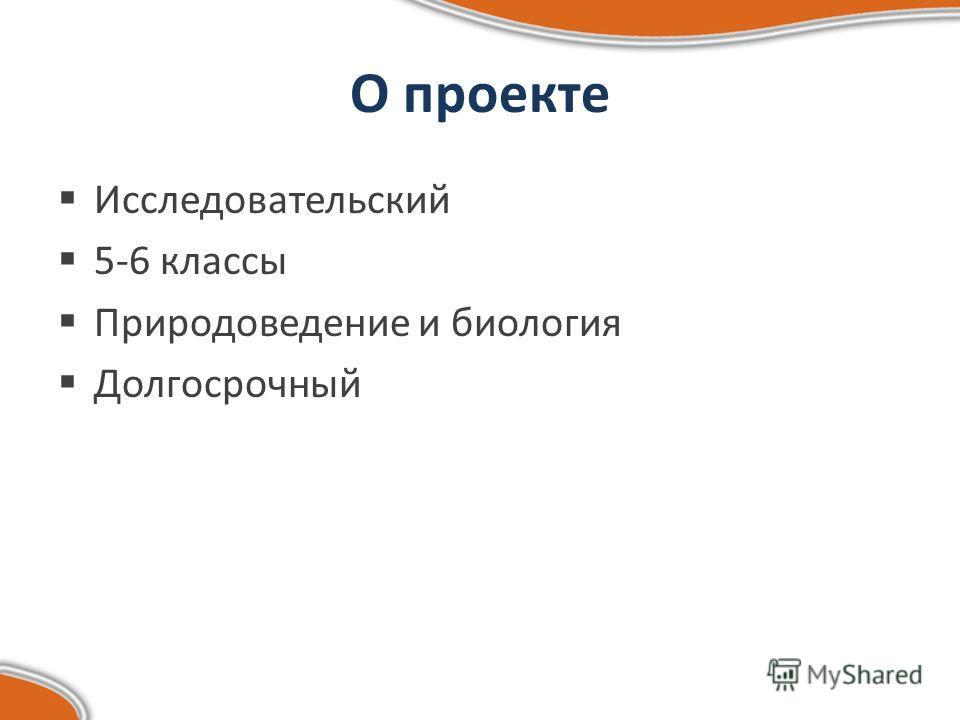 О проекте Исследовательский 5-6 классы Природоведение и биология Долгосрочный