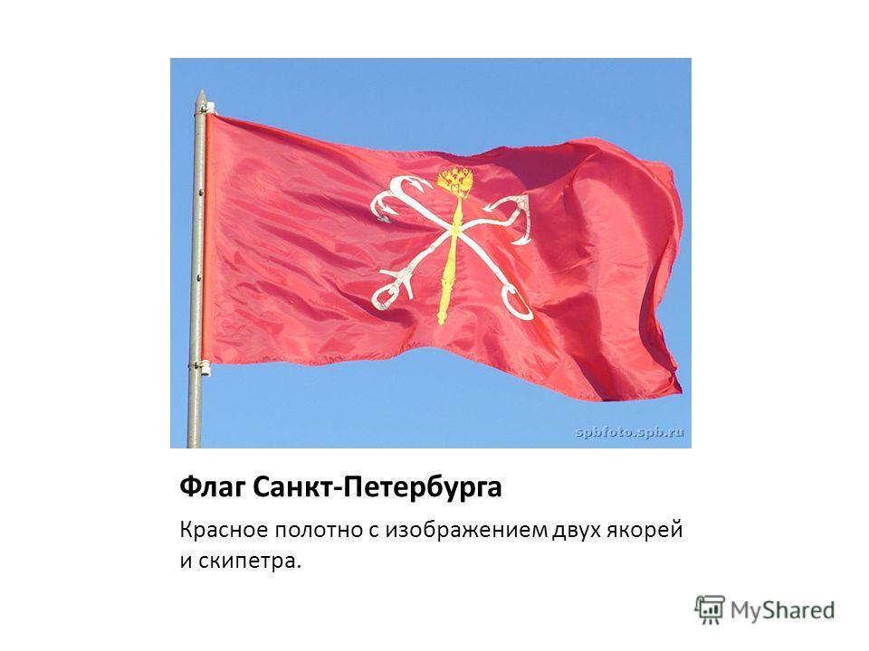 Флаг Санкт-Петербурга Красное полотно с изображением двух якорей и скипетра.