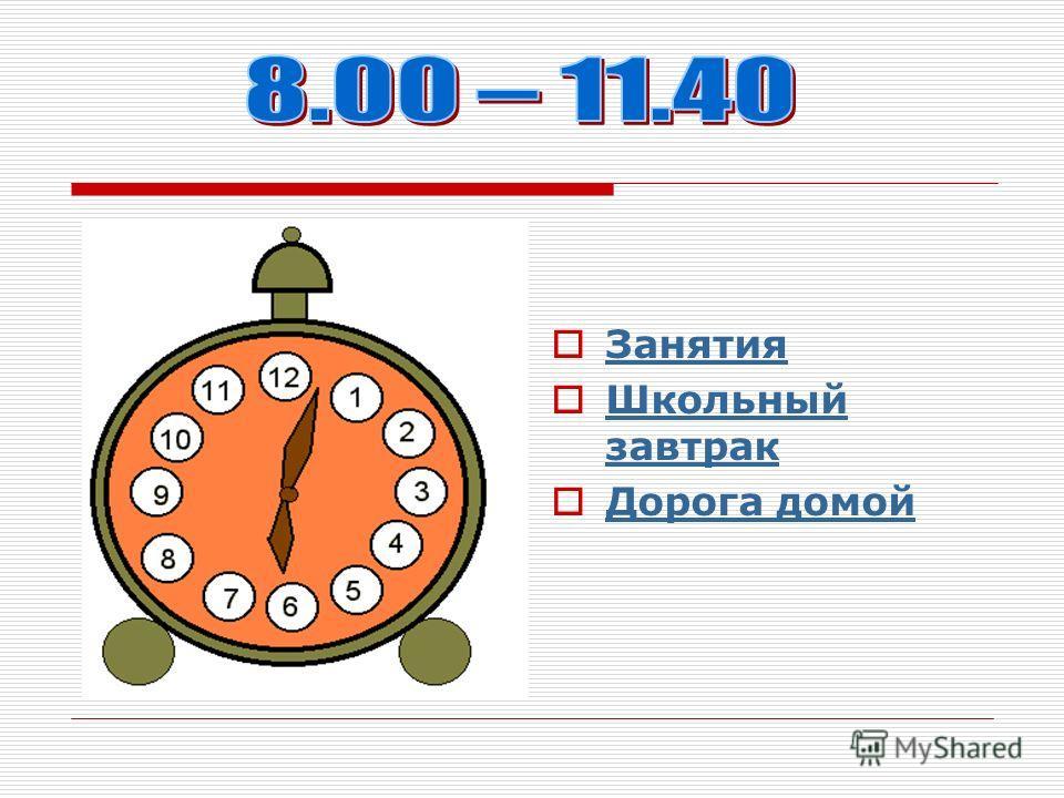 8.30 – 13.00 Занятия Школьный завтрак Школьный завтрак Дорога домой