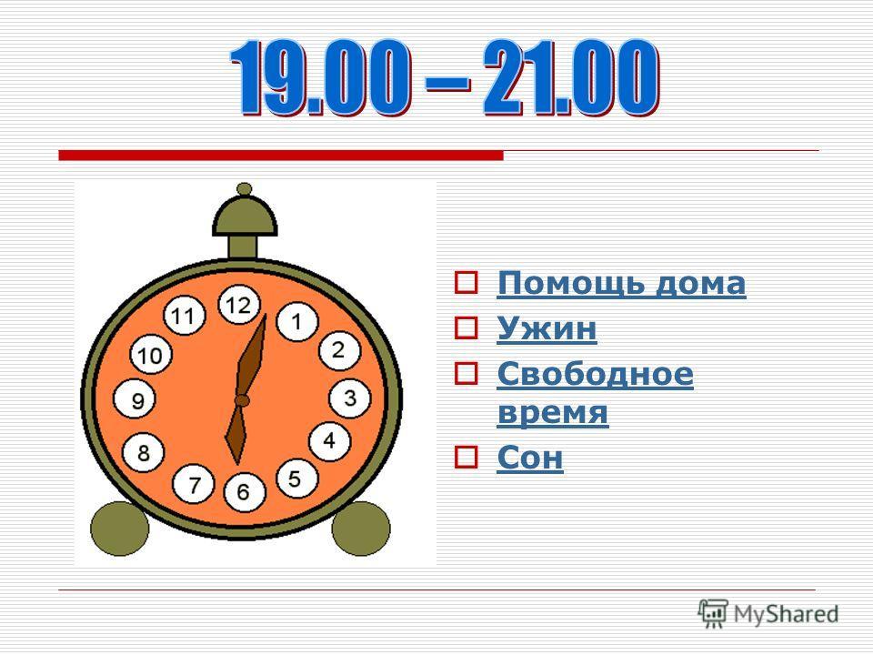 18.00 – 21.00 Помощь дома Ужин Свободное время Свободное время Сон