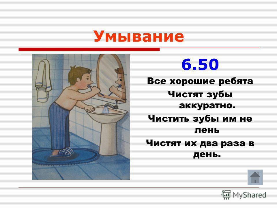 Умывание 6.50 Все хорошие ребята Чистят зубы аккуратно. Чистить зубы им не лень Чистят их два раза в день.