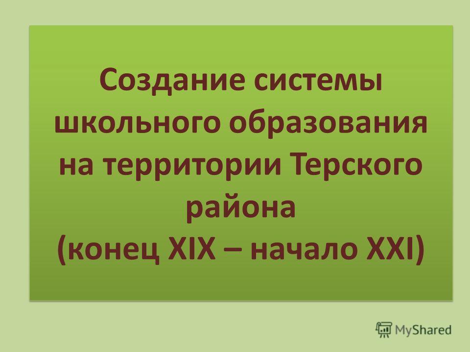 Создание системы школьного образования на территории Терского района (конец XIX – начало XXI)