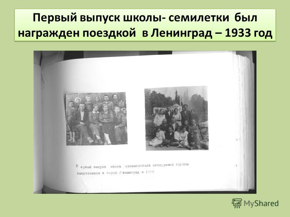 Первый выпуск школы- семилетки был награжден поездкой в Ленинград – 1933 год