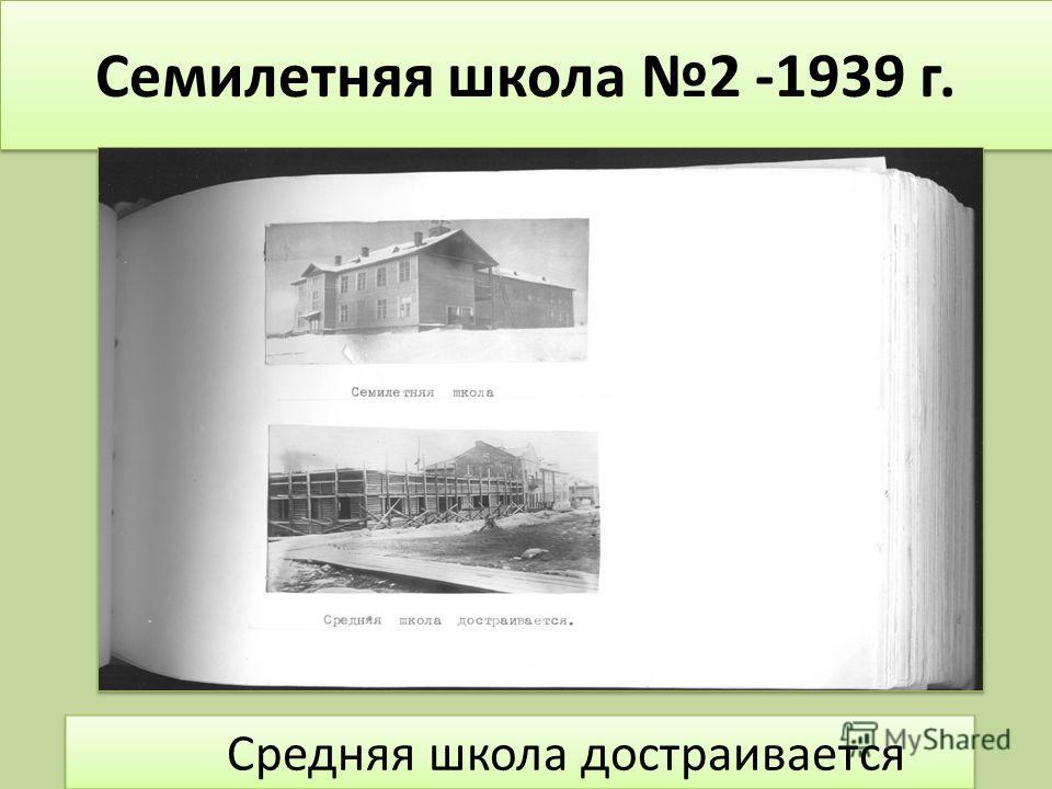 Семилетняя школа 2 -1939 г.