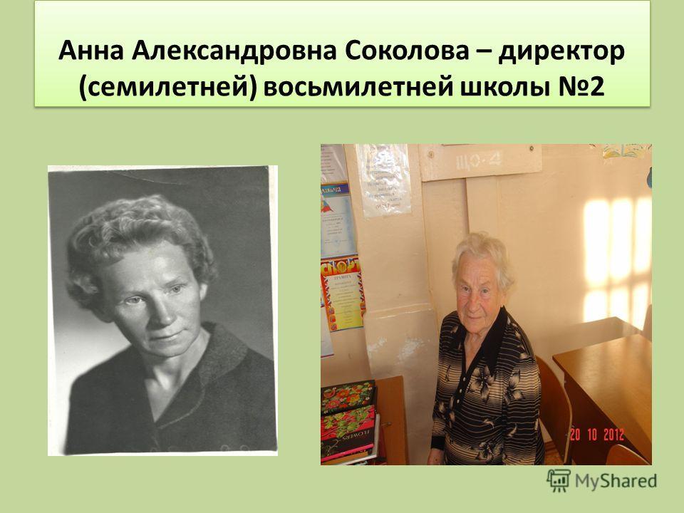 Анна Александровна Соколова – директор (семилетней) восьмилетней школы 2
