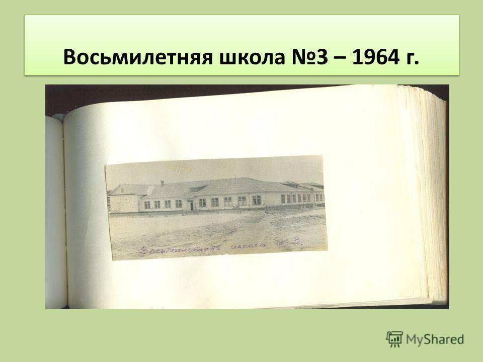 Восьмилетняя школа 3 – 1964 г.