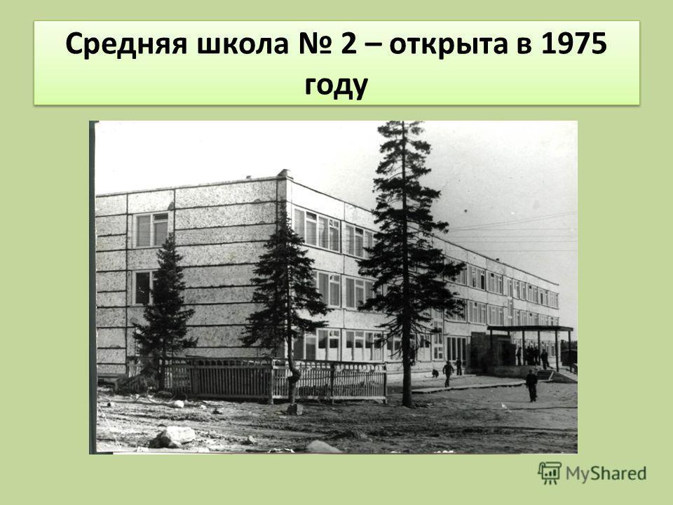 Средняя школа 2 – открыта в 1975 году