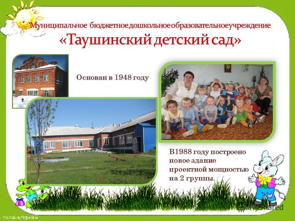 М Публичный В1988 году построено новое здание проектной мощностью на 2 группы.. Основан в 1948 году