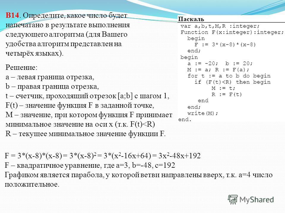 В14. Определите, какое число будет напечатано в результате выполнения следующего алгоритма (для Вашего удобства алгоритм представлен на четырёх языках).