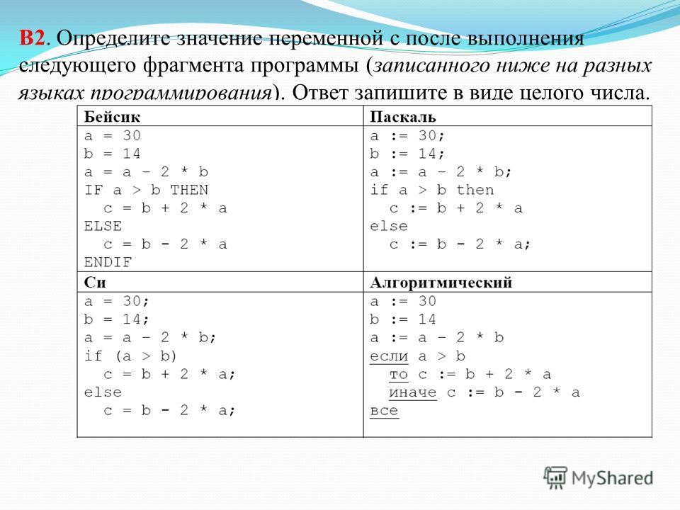 В1. У исполнителя Арифметик две команды, которым присвоены номера: 1. прибавь 2, 2. умножь на 3. Первая из них увеличивает число на экране на 2, вторая утраивает его. Например, 21211 – это программа умножь на 3 прибавь 2 умножь на 3 прибавь 2 прибавь