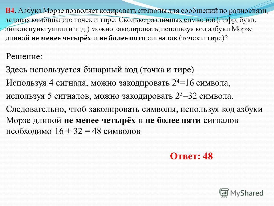 В3. Дан фрагмент электронной таблицы. Решение: А2 = (B1-A1)/2 = (4-2) / 2 = 1 В2 = 2-A1/2 = 2 – 1 = 1 (это два одинаковых участка) Следовательно, третий участок в два раза больше одного из них С3 = (C1-A1)*2 – 4 = 2 (С1 – 2) *2 = 6 С1 – 2 = 3 С1 = 5