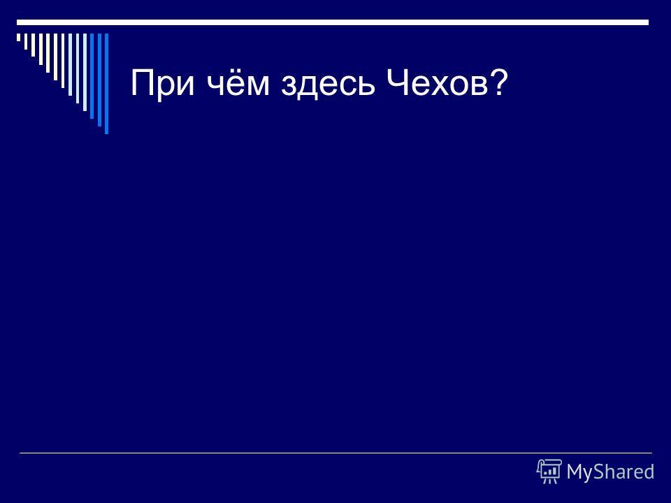 При чём здесь Чехов?