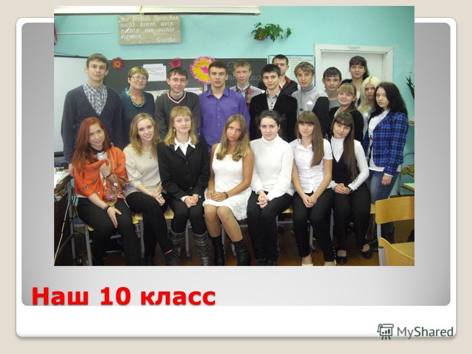 Наш 10 класс