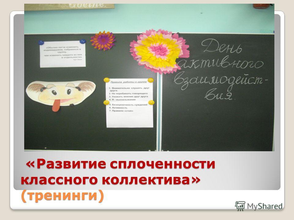 «Развитие сплоченности классного коллектива» (тренинги) «Развитие сплоченности классного коллектива» (тренинги)
