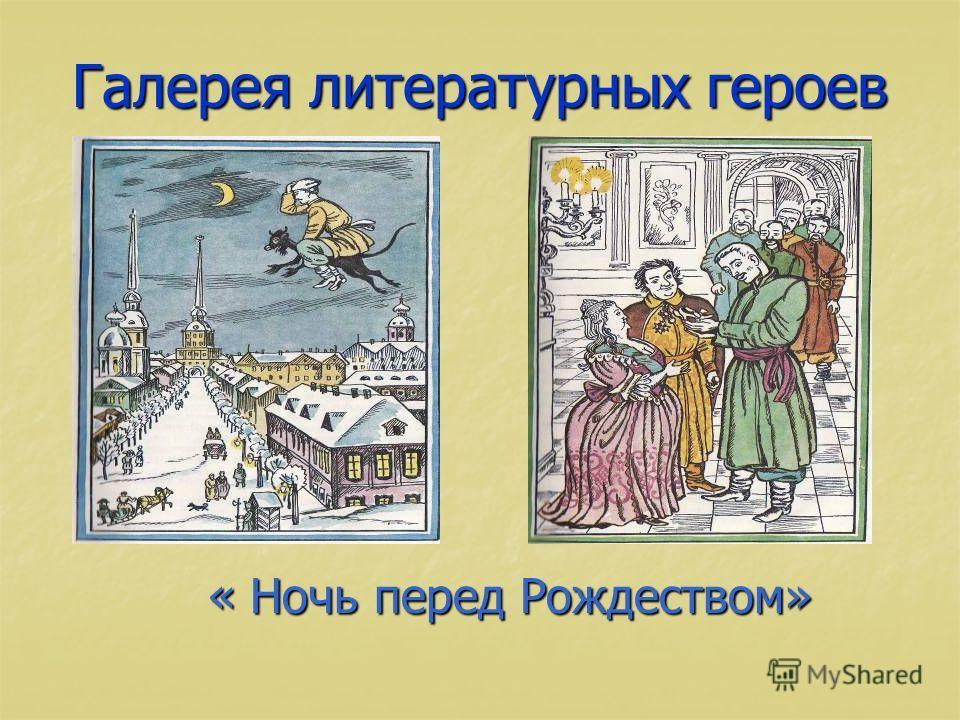 Галерея литературных героев « Ночь перед Рождеством»
