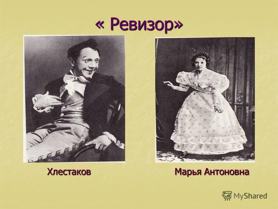 « Ревизор» Хлестаков Марья Антоновна Хлестаков Марья Антоновна