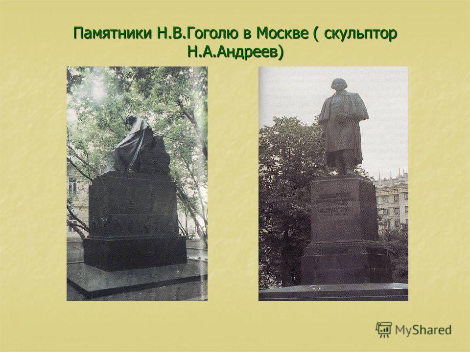 Памятники Н.В.Гоголю в Москве ( скульптор Н.А.Андреев)