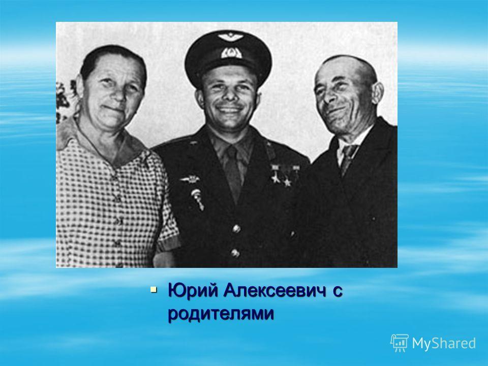 Юрий Алексеевич с родителями Юрий Алексеевич с родителями