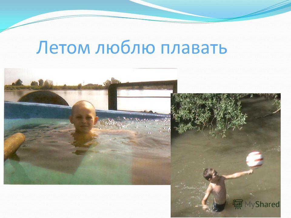 Летом люблю плавать