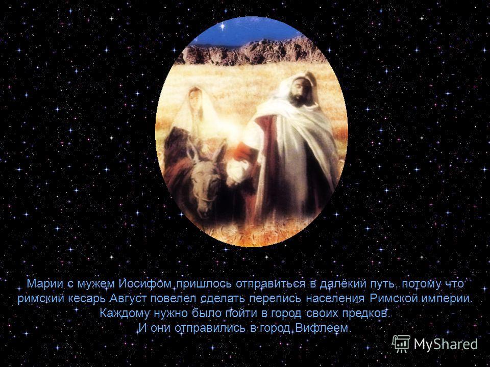 Рождество Христово – это великий христианский праздник в честь рождения Христа в Вифлееме. С дня его рождения на земле наступило новое время – наше современное летосчисление начинается с рождения Иисуса Христа. Празднуется 7 января (25 декабря по ста