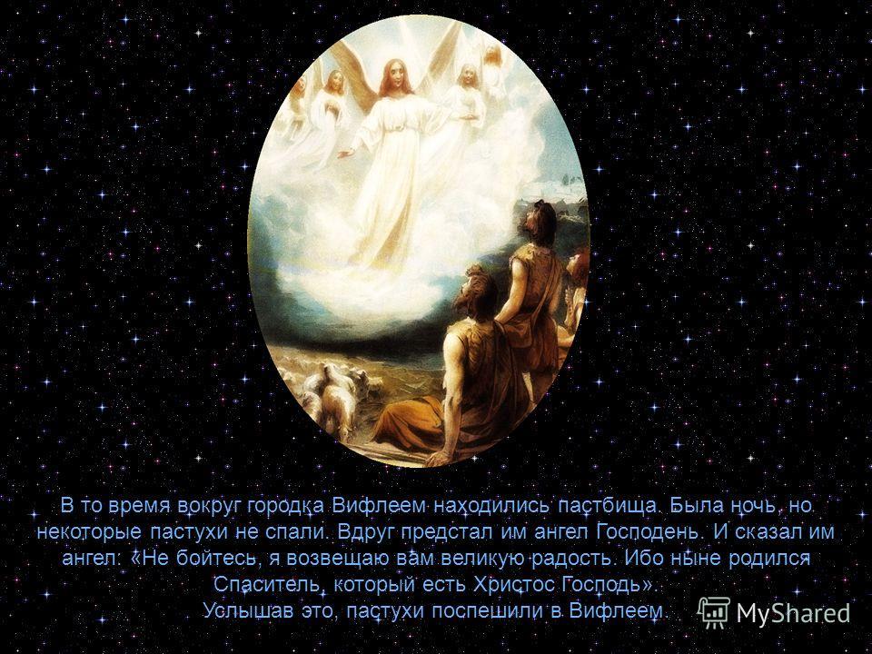 Когда они пришли в Вифлеем, для них не оказалось мест в гостинице. Иосиф с Марией остановились на ночь в пещере, в которую на зиму сгоняли скот, - вертепе. «И родила Сына своего первенца, и спеленала его, и положила его в ясли», - написано в Евангели