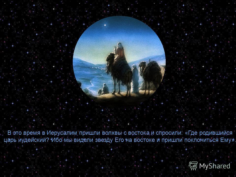 И пришли и нашли Марию, и Иосифа, и Младенца, лежащего в яслях. Первыми поклонились новорождённому смиренные пастухи.