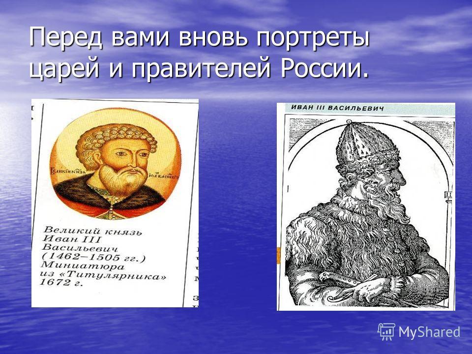 Перед вами вновь портреты царей и правителей России.