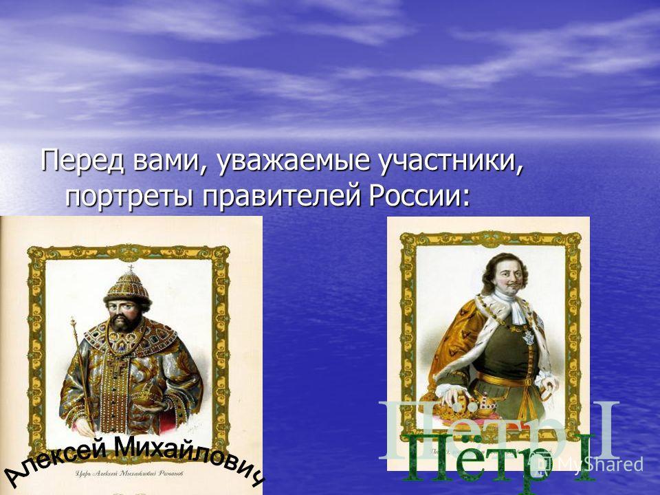 Перед вами, уважаемые участники, портреты правителей России: