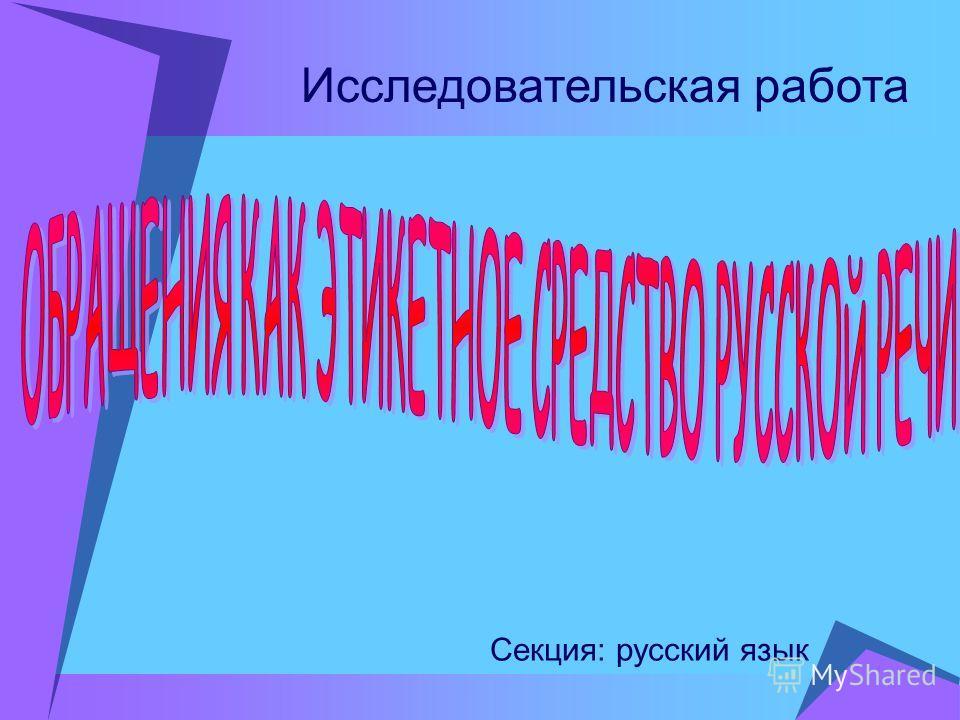 Исследовательская работа Секция: русский язык