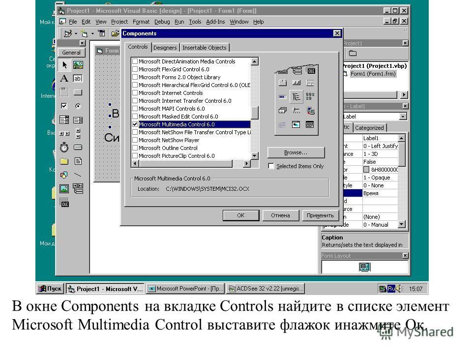 В окне Components на вкладке Controls найдите в списке элемент Microsoft Multimedia Control выставите флажок инажмите Ок.