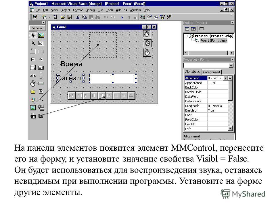 На панели элементов появится элемент MMControl, перенесите его на форму, и установите значение свойства Visibl = False. Он будет использоваться для воспроизведения звука, оставаясь невидимым при выполнении программы. Установите на форме другие элемен