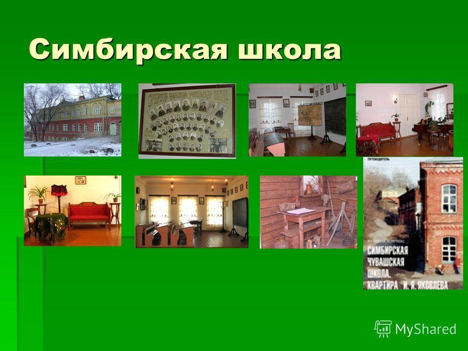 Симбирская школа