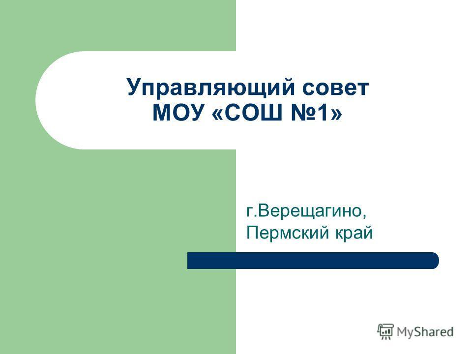 Управляющий совет МОУ «СОШ 1» г.Верещагино, Пермский край