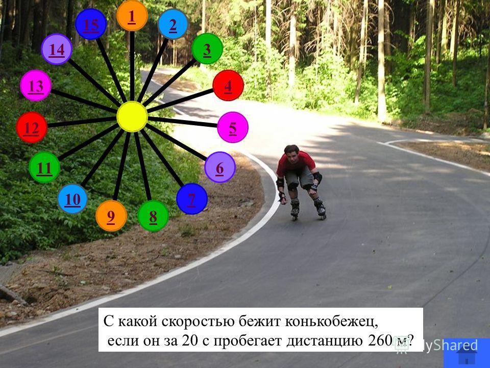 Какова скорость тепловоза, если он за 2 ч проходит путь 240 км? Выразите эту скорость в км/мин. 123456789101112131415