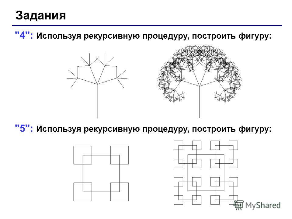 4: Используя рекурсивную процедуру, построить фигуру: 5: Используя рекурсивную процедуру, построить фигуру: Задания