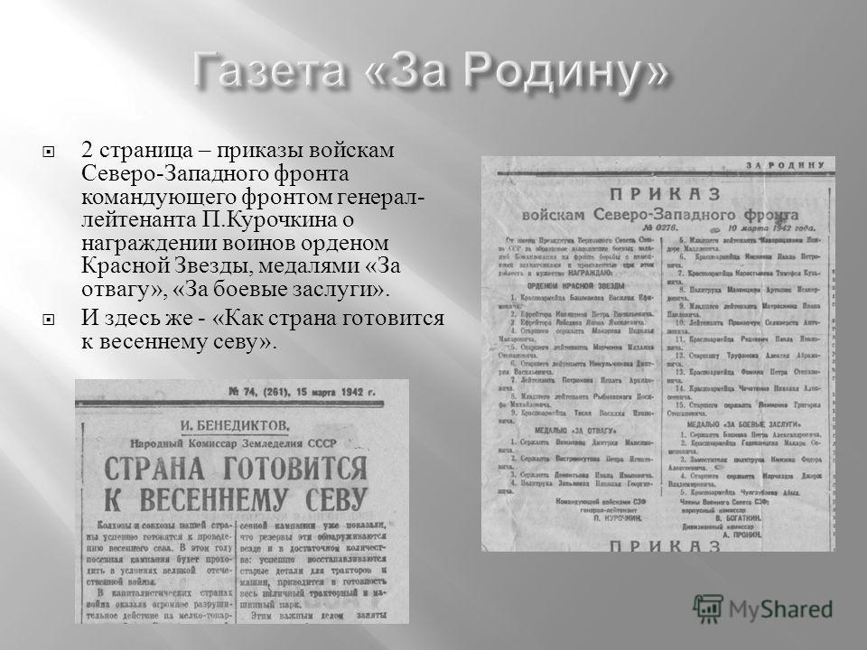 2 страница – приказы войскам Северо - Западного фронта командующего фронтом генерал - лейтенанта П. Курочкина о награждении воинов орденом Красной Звезды, медалями « За отвагу », « За боевые заслуги ». И здесь же - « Как страна готовится к весеннему