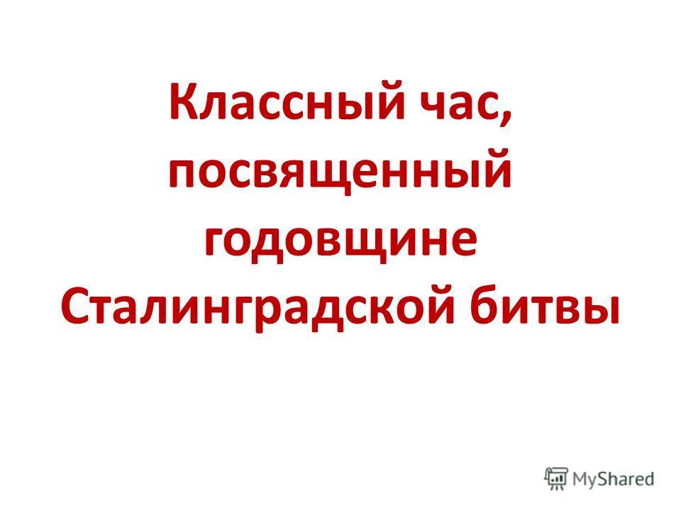 Классный час, посвященный годовщине Сталинградской битвы