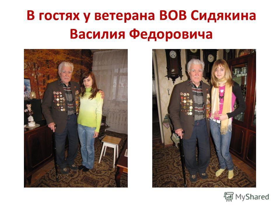 В гостях у ветерана ВОВ Сидякина Василия Федоровича