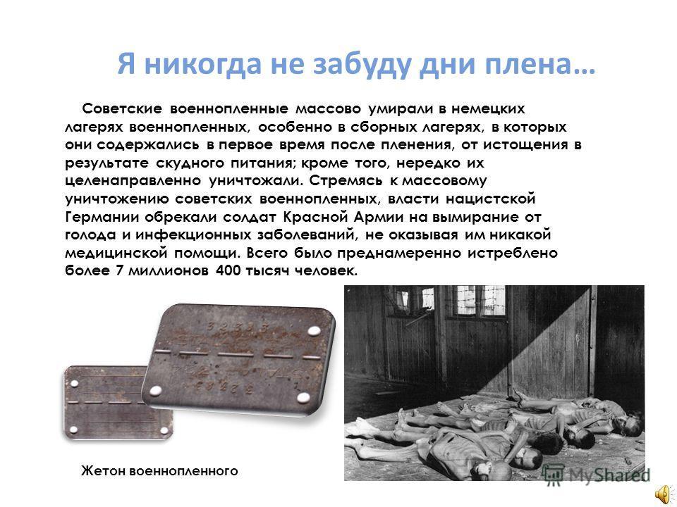 Я никогда не забуду дни плена… Жетон военнопленного Советские военнопленные массово умирали в немецких лагерях военнопленных, особенно в сборных лагерях, в которых они содержались в первое время после пленения, от истощения в результате скудного пита