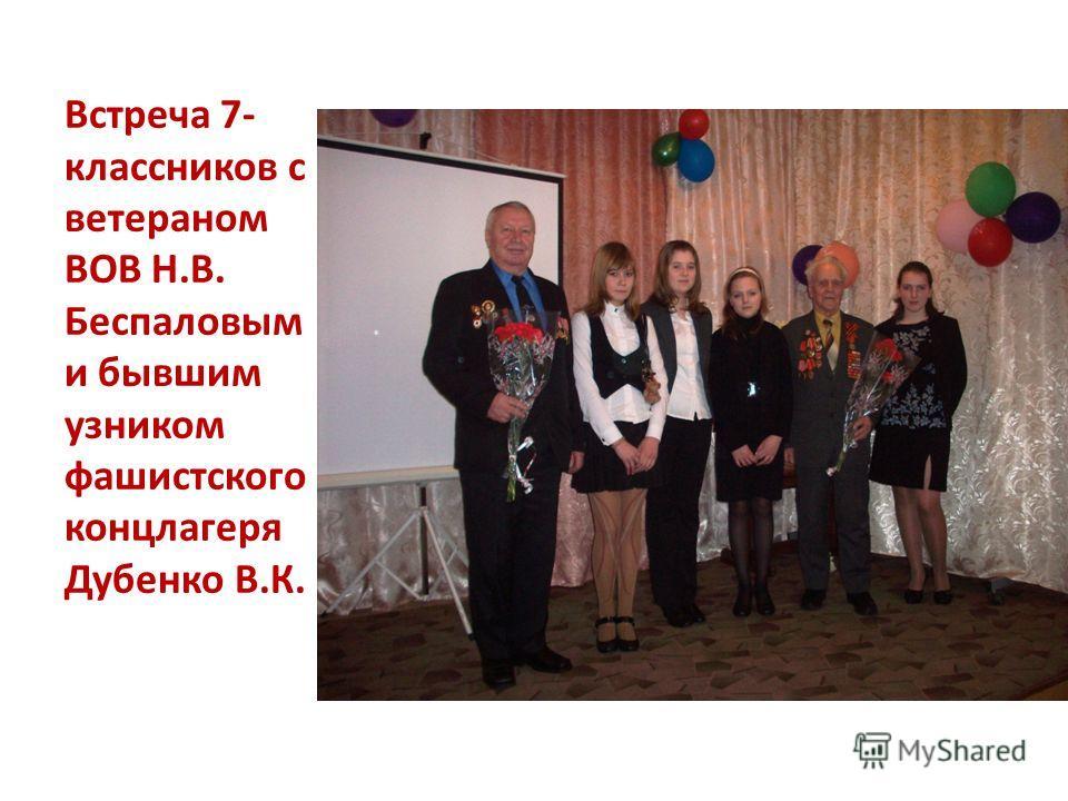 Встреча 7- классников с ветераном ВОВ Н.В. Беспаловым и бывшим узником фашистского концлагеря Дубенко В.К.