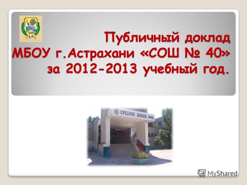 Публичный доклад МБОУ г.Астрахани «СОШ 40» за 2012-2013 учебный год.