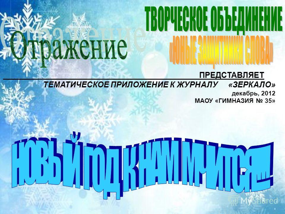 ПРЕДСТАВЛЯЕТ ТЕМАТИЧЕСКОЕ ПРИЛОЖЕНИЕ К ЖУРНАЛУ «ЗЕРКАЛО» декабрь, 2012 МАОУ «ГИМНАЗИЯ 35»