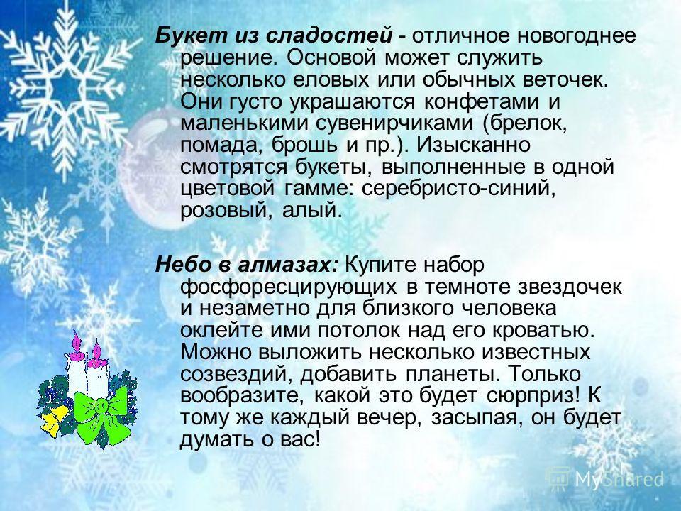 Букет из сладостей - отличное новогоднее решение. Основой может служить несколько еловых или обычных веточек. Они густо украшаются конфетами и маленькими сувенирчиками (брелок, помада, брошь и пр.). Изысканно смотрятся букеты, выполненные в одной цве