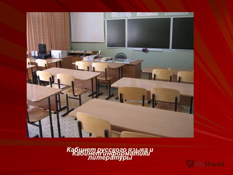 Учебные кабинеты Кабинет информатики Кабинет русского языка и литературы