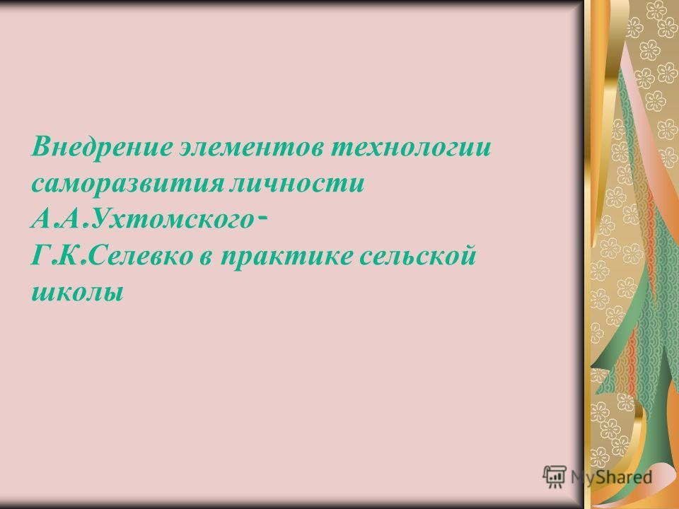 Внедрение элементов технологии саморазвития личности А. А. Ухтомского - Г. К. Селевко в практике сельской школы