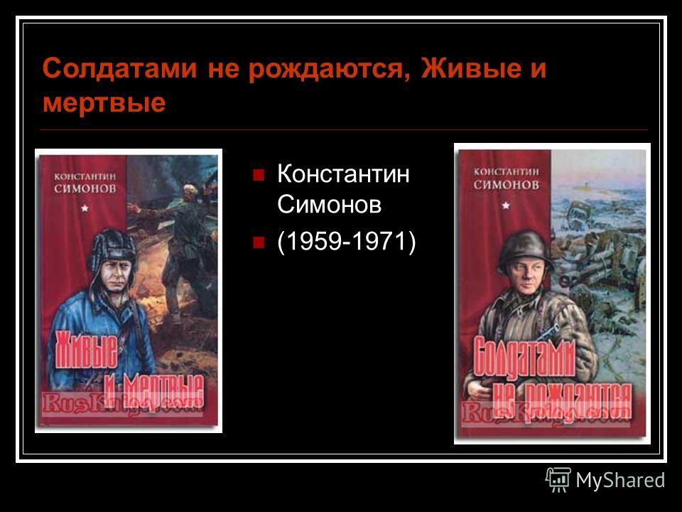 Константин Симонов (1959-1971) Солдатами не рождаются, Живые и мертвые